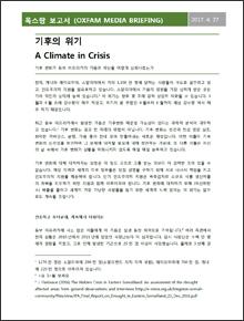 기후의 위기 A Climate in Crisis