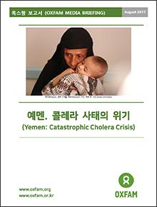 옥스팜 보고서 예멘 콜레라 사태