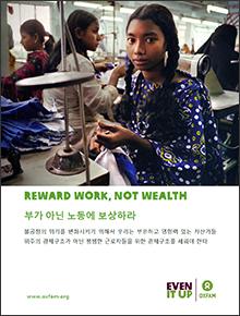 [불평등 보고서] 부가 아닌 노동에 보상하라(Reward work, not wealth)