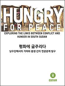 평화에 굶주리다(Hungry for Peace): 남수단의 기아와 분쟁간의 연관성 탐구