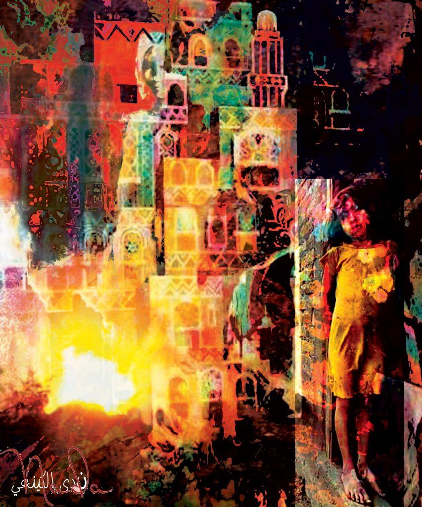 무제(Untitled) - Nada Abdulkareem Mohammed Al-Kaynaee