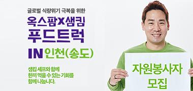 옥스팜과 함께하는 옥스팜X샘킴의 푸드트럭 in 송도 자원봉사자 모집