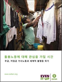 [불평등 보고서 2020] 돌봄노동에 관심을 가질 시간 (무급, 저임금 가사노동과 세계적 불평등 위기)
