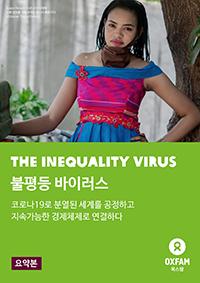 [2021 불평등 보고서] 불평등 바이러스 (The Inequality Virus)