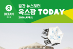 옥스팜 웹진 2016년 4월